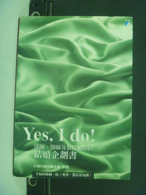 【書寶二手書T8/兩性關係_GNH】Yes! I Do!律師醫師及教授給你的結婚企劃書