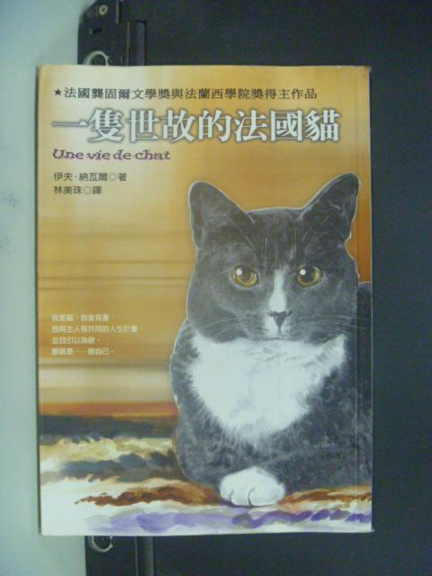 【書寶二手書T8/翻譯小說_NAL】一隻世故的法國貓 Une vie de chat_伊芙.納瓦爾/著