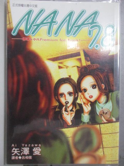 【書寶二手書T1/藝術_OQT】Nana 7.8_矢澤愛