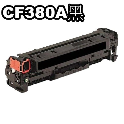 HP CF380A / CF380X No.312X相容碳粉匣(黑色)一支【適用】M476dw/M476dn/M476nw