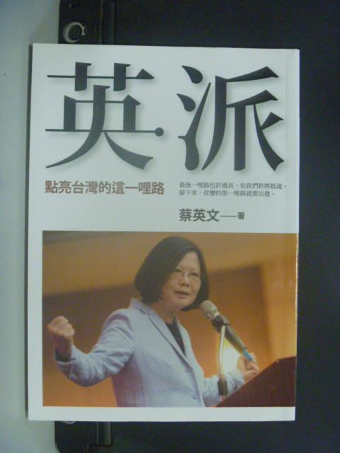 【書寶二手書T3/傳記_GPW】英派:點亮台灣的這一哩路_蔡英文