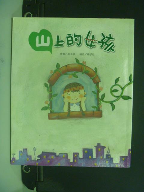 【書寶二手書T6/兒童文學_OGC】山上的女孩_李光福