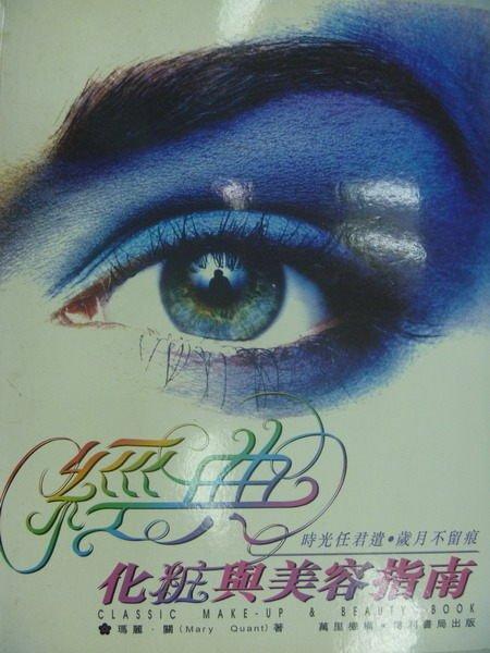 【書寶二手書T6/美容_YCO】經典化妝與美容指南_Mary Quant_1998年