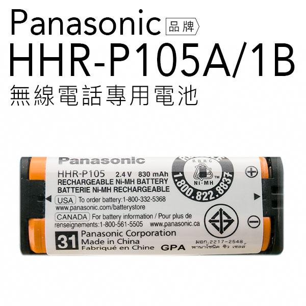 【可超商取貨】Panasonic 國際牌 HHR-P105 電話專用電池【原廠原裝】