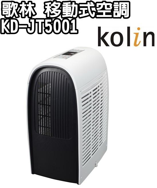 KD-JT5001【歌林】移動式空調 保固免運-隆美家電