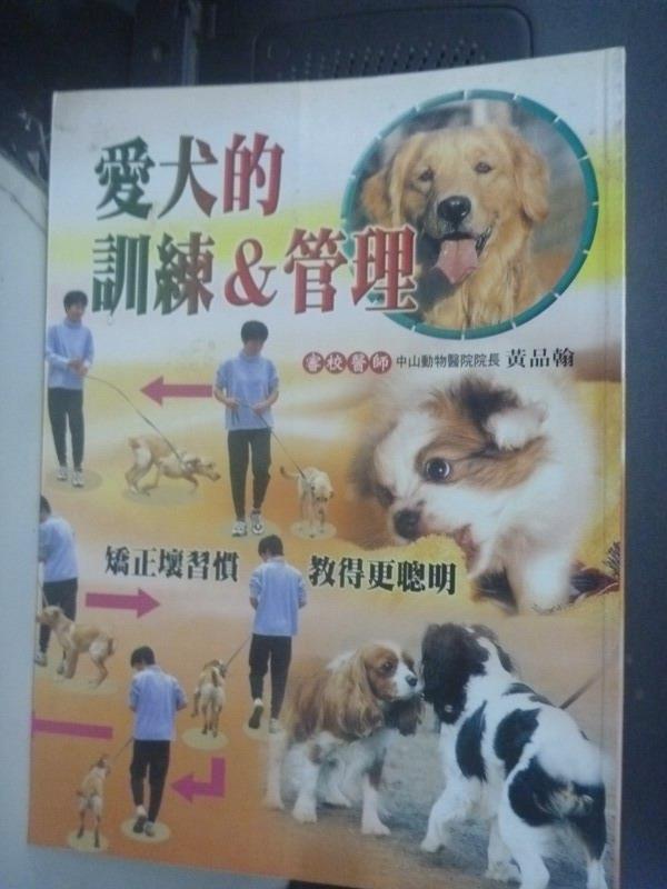 【書寶二手書T1/寵物_YDH】愛犬的訓練&管理_編輯部
