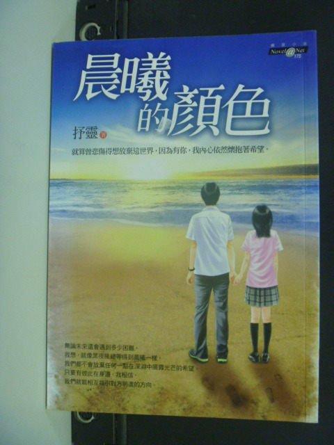 【書寶二手書T8/一般小說_GCW】晨曦的顏色_抒靈