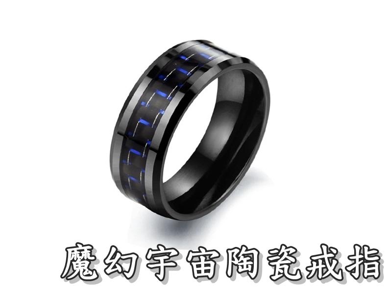 《316小舖》【C271】(頂級陶瓷戒指-魔幻宇宙陶瓷戒指 /碳纖維戒指/永不褪色戒指/天然陶瓷戒指/生日禮物/聖誕禮物)