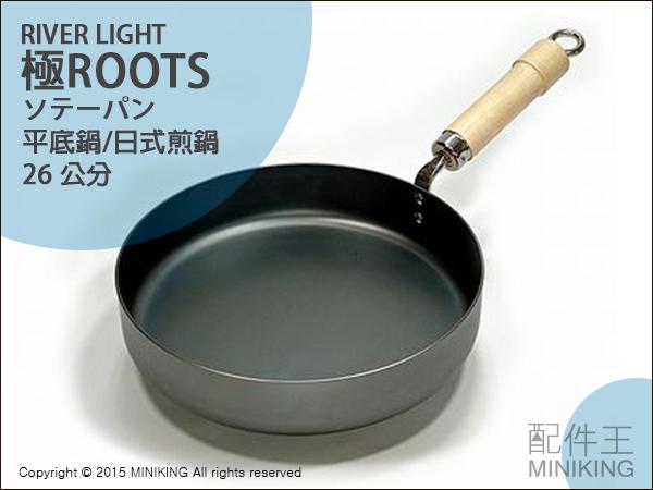 【配件王】日本代購 RIVER LIGHT 極 ROOTS 爆香鍋 日式煎鍋 平底鍋 直徑 26cm