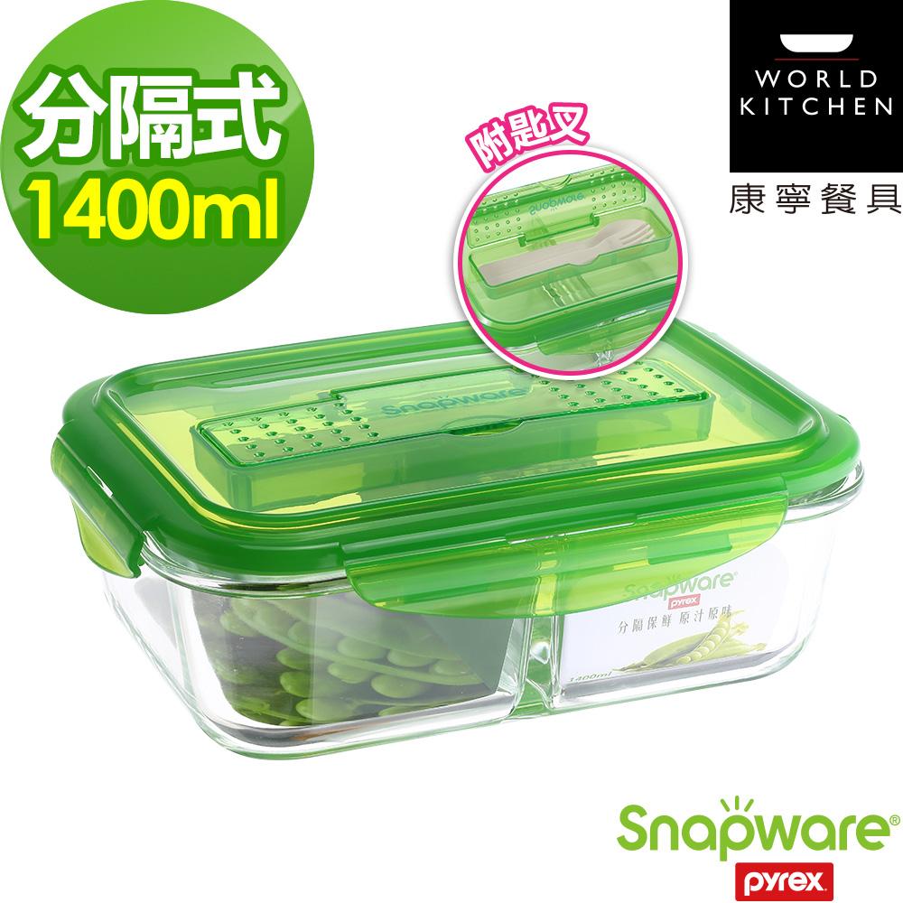 【美國康寧密扣Snapware】  分隔玻璃保鮮盒-長方形1400ml (附餐具)