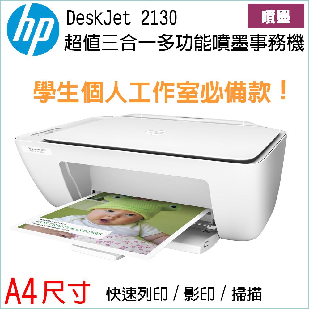 HP 惠普 DeskJet 2130 超值3合1多功能噴墨事務機