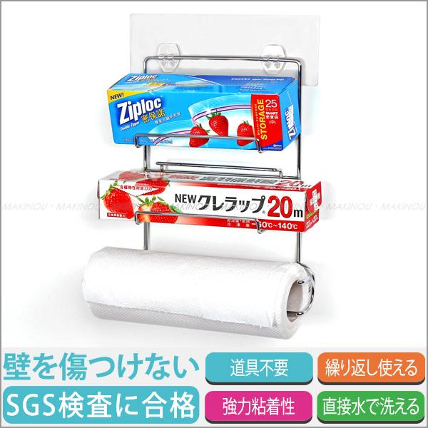 無痕貼 日本MAKINOU無痕多功能三合一保鮮膜紙巾置物架-台灣製 收納架 衛生紙面紙廚房 MAKINO