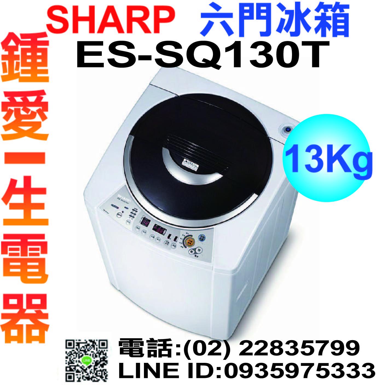 來電挑戰最優惠價 SHARP夏普 ES-SD159T 洗衣機DD直流變頻馬達 ※ 熱線02-2847-6777