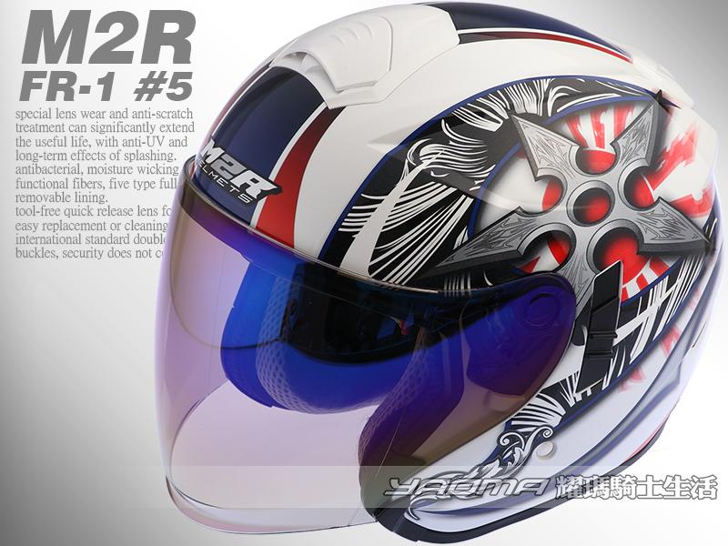 M2R安全帽| FR-1 / FR1 #5 侍魂 手裏劍 白/藍 【內置墨鏡.雙D扣具】『耀瑪騎士生活機車部品』