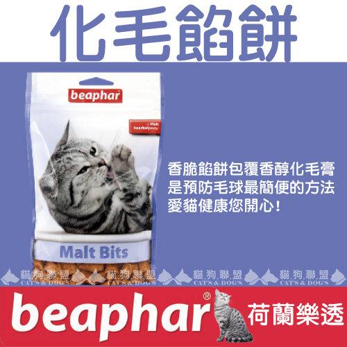 +貓狗樂園+ 荷蘭beaphar【樂透愛貓。化毛餡餅。大。150g】270元