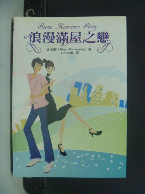 【書寶二手書T8/一般小說_JMR】浪漫滿屋之戀_金元卿 , GRACE 龐