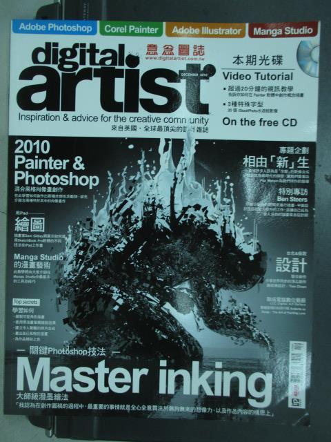 【書寶二手書T1/雜誌期刊_YAN】Digital artist意念圖誌_39期_關鍵photoshop等_附光碟