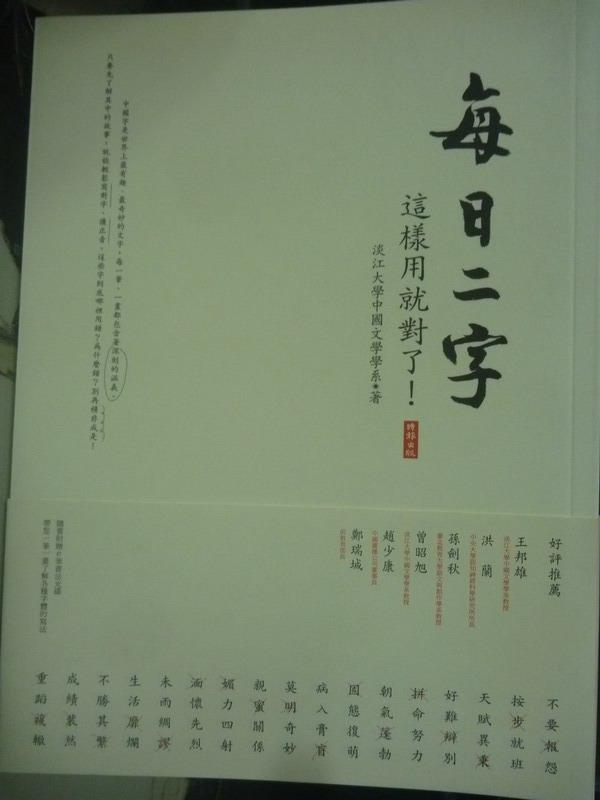 【書寶二手書T7/字典_ZDA】每日二字-這樣用就對了_淡江大學中國文學學系_附光碟