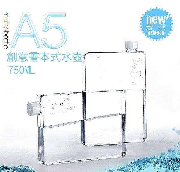 memobottle 扁水瓶 A5 書本式水壺/750ML/紙張水瓶/水杯/造型瓶/創?水壺/水瓶/水杯