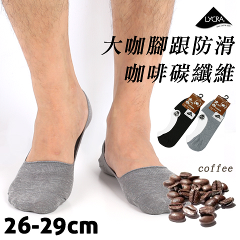 【esoxshop】加大咖啡碳 腳跟止滑襪套 素面款 台灣製 本之豐