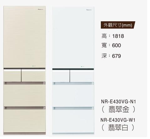 Panasonic 國際牌 430公升頂級ECONAVI五門變頻冰箱 NR-E430VG /精雕細琢美感無限