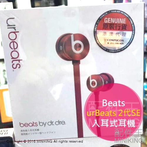 【配件王】代購 Beats urBeats 2代 SE 耳塞式 耳機 入耳式耳機 五色 另 HA-FX850
