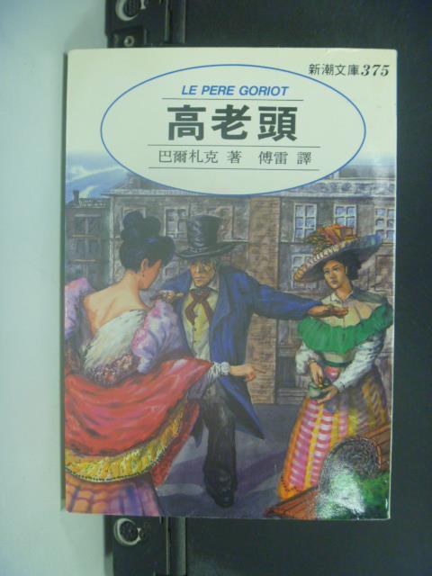 【書寶二手書T1/一般小說_IQX】高老頭_巴爾扎克, 傅雷