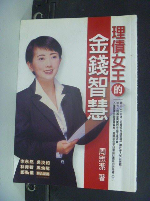 【書寶二手書T6/投資_JAF】理債女王的金錢智慧_周思潔