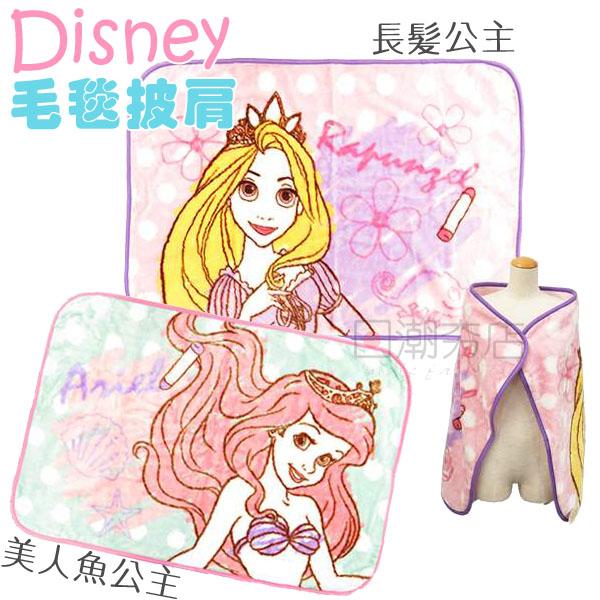[日潮夯店] 日本正版進口 Diseny 迪士尼公主 長髮公主 小美人魚 毛毯 披肩 小毯子 100x70cm