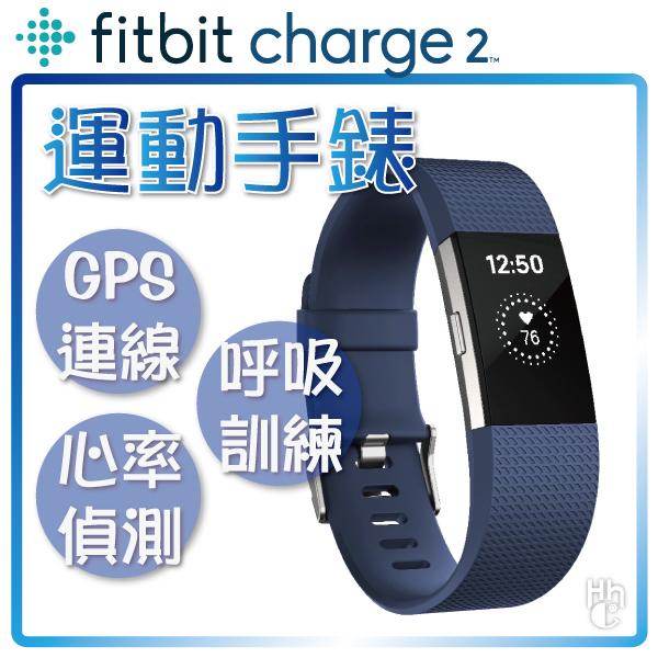➤新·時尚運動穿戴【和信嘉】Fitbit Charge2 智能運動手錶 (皇家藍) 健身手環 監測 GPS定位 公司貨 原廠保固