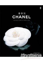 香奈兒 CHANEL:Collections & Creations