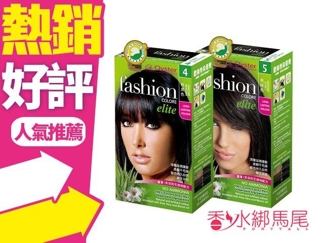 義大利 Oyster 歐絲特 天然植物染髮劑 11色供選 自然成分減少頭皮傷害◐香水綁馬尾◐