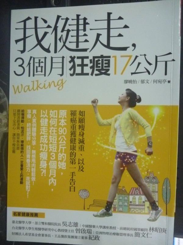 【書寶二手書T7/體育_IGD】我健走,3個月狂瘦17公斤_廖曉怡