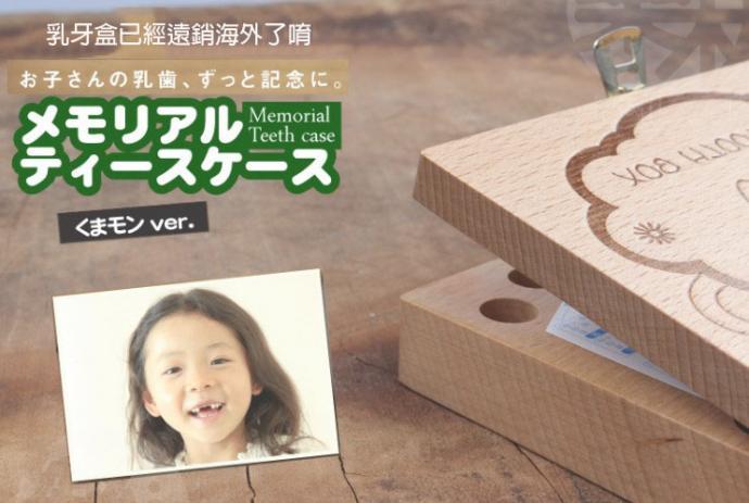 乳牙木製保存盒