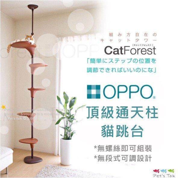 日本OPPO頂級通天柱/貓跳台-兩色 Pet'sTalk