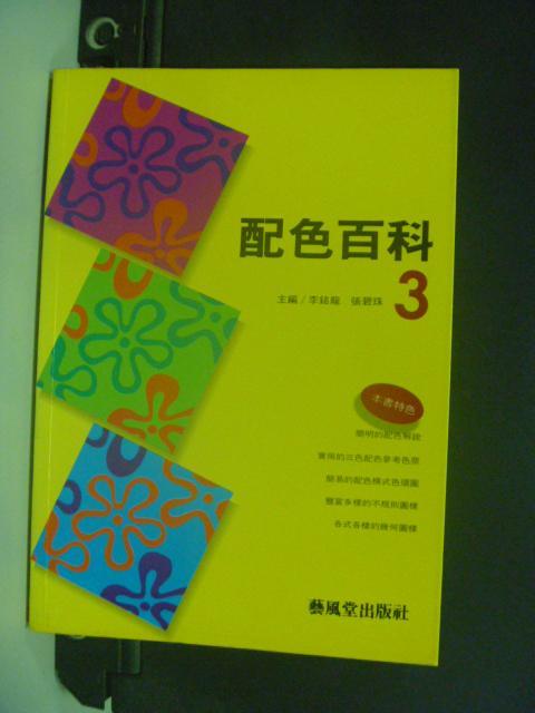 【書寶二手書T8/廣告_NGK】配色百科3_李銘龍