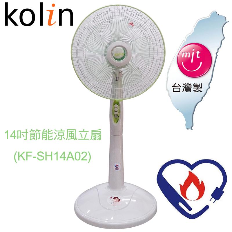 小玩子 歌林 14吋 節能涼風立扇 按鍵式 五片扇葉 三段 超靜音 高效能 KF-SH14A02