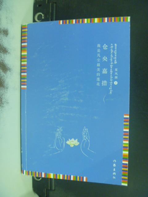 【書寶二手書T1/短篇_LCZ】倉央嘉措:我是凡塵最美的蓮花_夏風顏_簡體