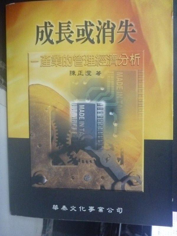 【書寶二手書T5/大學商學_XCV】成長或消失-產業的管理經濟分析_陳正澄
