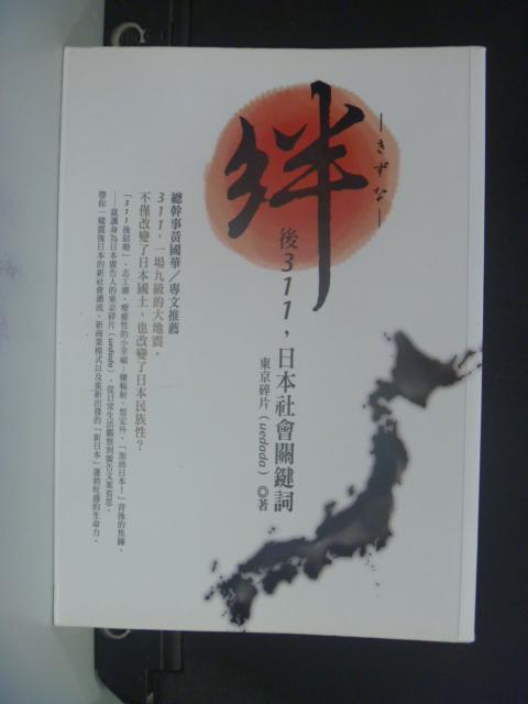 【書寶二手書T3/社會_OHH】絆:後311日本社會關鍵詞_東京碎片
