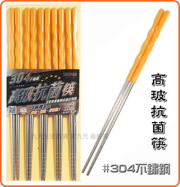 【九元生活百貨】仙德曼 高玻抗菌筷/橘色 #304不鏽鋼 筷子