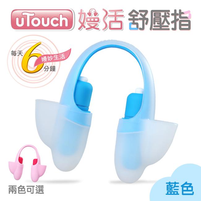 ★送↘安妮兔-瓷杯(025BC-301)▼【U-TOUCH】嫚活舒壓指(藍)(U-TOUCH_B)