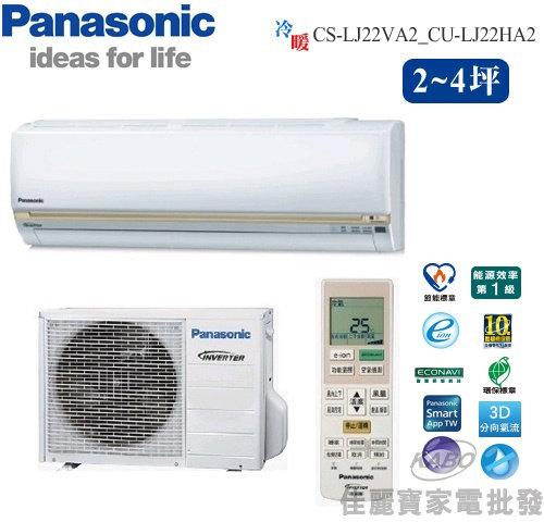 【佳麗寶】--(含標準安裝)(國際Panasonic)2-4坪 頂極型變頻冷暖分離式冷氣CS-LJ22VA2 CU-LJ22HA2