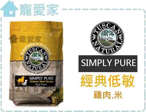 ☆寵愛家☆美國托斯卡Tuscan經典低敏犬糧配方(雞肉+米)30磅.