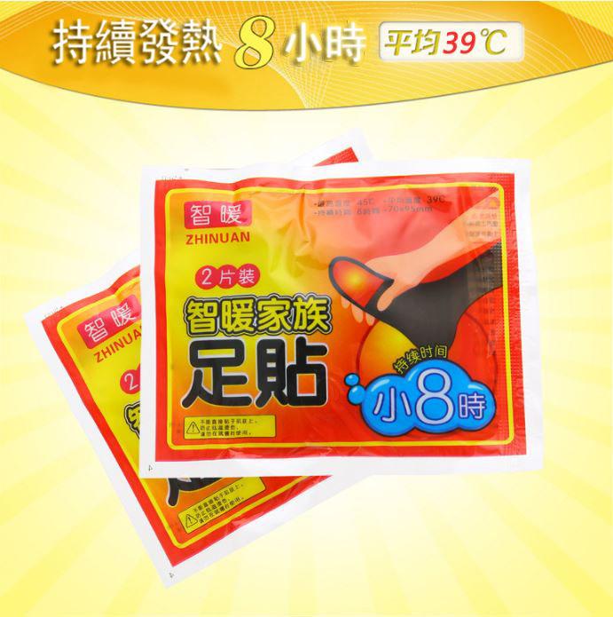 ★限時促銷★正品暖腳貼暖足貼暖寶寶貼(一包兩片) 6元