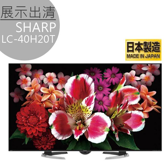 陳列展示出清 ★ SHARP 夏普 LC-40H20T 40吋 LED超薄液晶電視 wifi 日本原裝 公司貨 0利率 免運