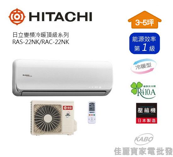 【佳麗寶】-(含標準安裝)日立4-5坪變頻分離式冷暖氣RAS-22NK/RAC-22NK