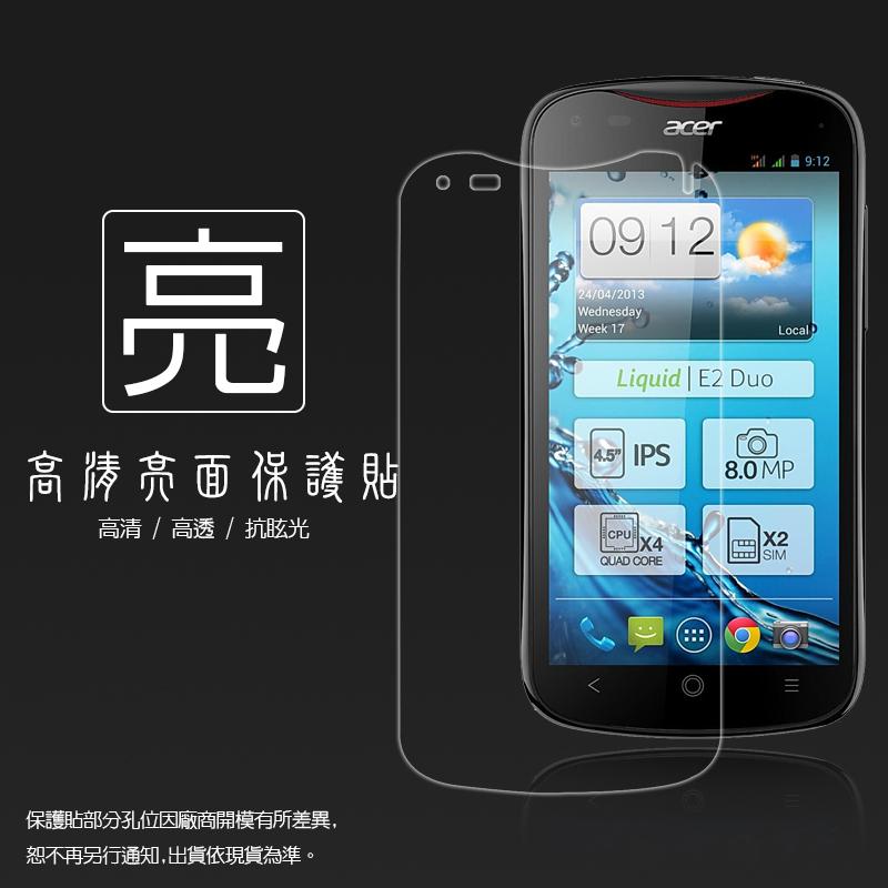 亮面螢幕保護貼 Acer Liquid E2 金燕機 保護貼