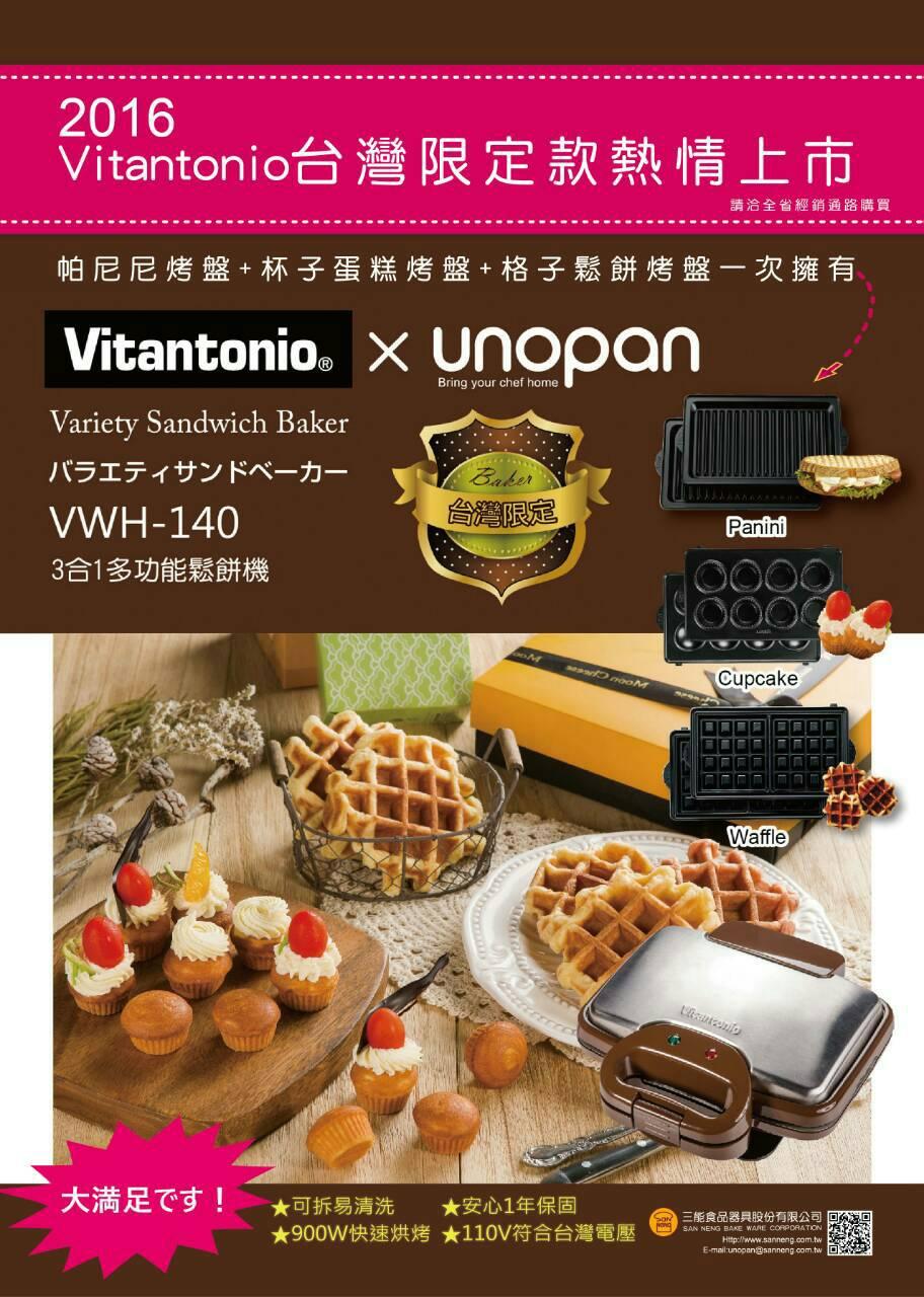 "Vitantonio VWH-140 3合1多功能鬆餅機""正經800"""