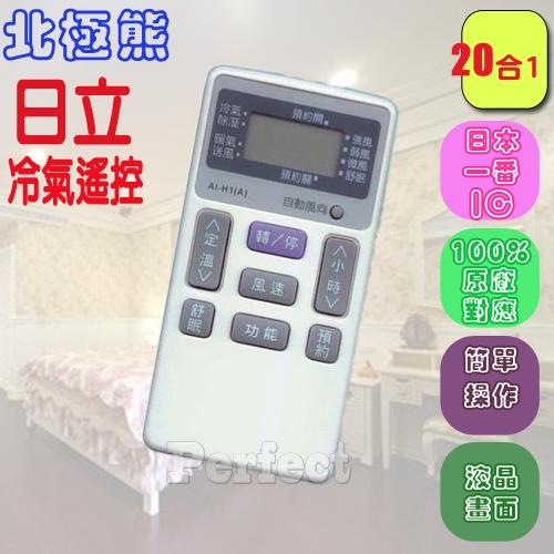 【日立】專用20合1冷氣遙控器 AI-H1